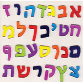 Hebrew Aleph Bet (Hebrew Alphabet) Window Gel Clings
