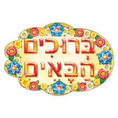 Welcome Lapel Stickers in Hebrew Flower Design