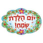 Birthday Stickers in Hebrew