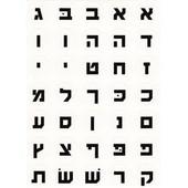 Standard Hebrew Alef Bet Stickers