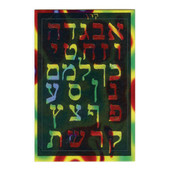 Alef Bet (Hebrew Alphabet) Scratch Art