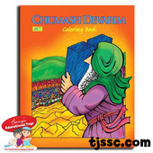 Chumash Dvarim Coloring Book
