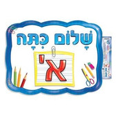"""Shalom Kita Alef"" Hebrew Welcome to First Grade Poster"