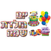Hapy Birthday Banner Sign (in Hebrew)