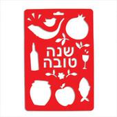 Rosh HaShanah Stencil - Jewish New Year Symbols