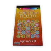 Hanukkah (Chanukah) Photo Quality Sticker Pad