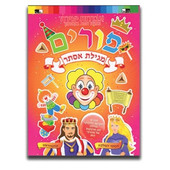 Purim Megilah Activity Book with Stickers
