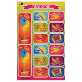 Large Rectangle Happy Purim Stickers