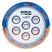 """Passover Melamine Seder Plate """"Jerusalem Design"""""""