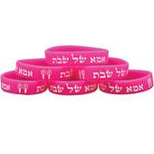 Shabbat Ima Hebrew Silicone Bracelets