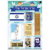 My Israel Card Stock Cutouts