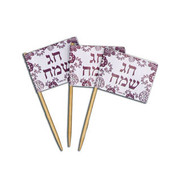 Jewish Happy Holidays Toothpick Flags in Hebrew