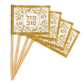 Mazal Tov flags in Hebrew on Toothpicks