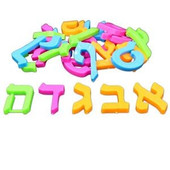 Magnetic Hebrew Alphabet Letters