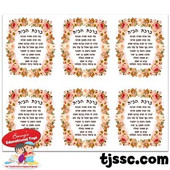 Clear Bircat HaBayit Blessing,  Water Resistance  Stickers