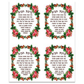 Large Clear Bircat HaBayit Blessing, Water Resistance Stickers
