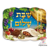 Shabbat Shalom (שבת שלום) colorful Jewish poster