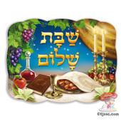 Shabbat Shalom (שבת שלום) colorful Jewish poster