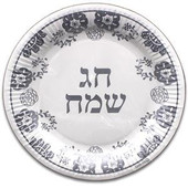 "Jewish Paper Plates - ""Happy Holidays"" in Hebrew"