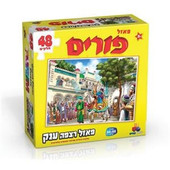 Purim Jumbo Puzzle