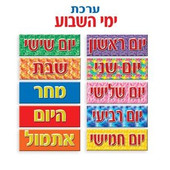 Days of the Week Set in Hebrew