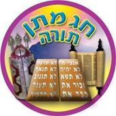 """Matan Torah"" Jumbo Shavuot Stickers"