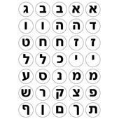 Hebrew Aleph-Bet Letters Stickers