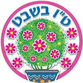 Jumbo Tu B'Shvat Stickers