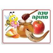 Rosh HaShanah Poster