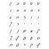 Hebrew Aleph-Bet Letters in Script Stickers