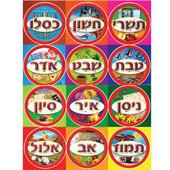 Rosh Chodesh Stickers | Jewish Months Stickers