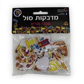 Purim Symbols Self-Adhesive 3D Foam Stickers