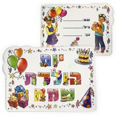 Birthday Books in Hebrew