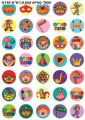 "Purim Symbols Jewish Holiday Stickers 0.7"", 350 Stickers"