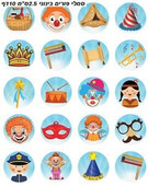 "Purim Symbols Jewish Holiday Stickers 1"", 200 Stickers"