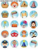 "Purim Symbols Jewish Holiday Stickers 1"", 200 Stickers"