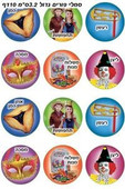 "Purim Symbols Jewish Holiday Stickers 1.3"", 120 Stickers"