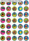 "Purim Symbols Metallic Stickers 0.7"", 280 Stickers"