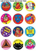 "Purim Symbols Metallic Stickers 1.3"", 96 Stickers"