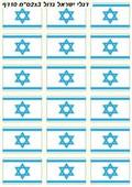 Israeli Flag Stickers