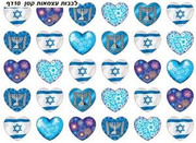 Heart Shaped Israeli independence Stickers