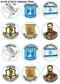 Atzmaut - Israel Independence Symbols Stickers
