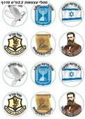 Atzmaut - Israel Independence Symbols Stickers