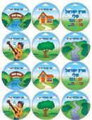 """Eretz Israel Sheli Yafa.."" (by Neomi Shemer) Stickers"