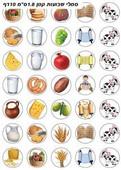 Shavuot Symbols Stickers