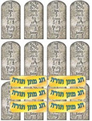Ten Commandments Chag Matan Torah Shavuot Stickers