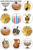 Chanukah Symbols Stickers