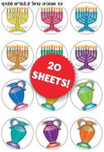 Large Chanukah Menorahs & Oil Jugs Stickers