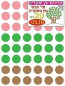 "Shkedia Dots Stickers 0.5"" (960)"
