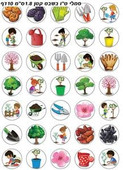 Tu B'Shvat Symbols Stickers
